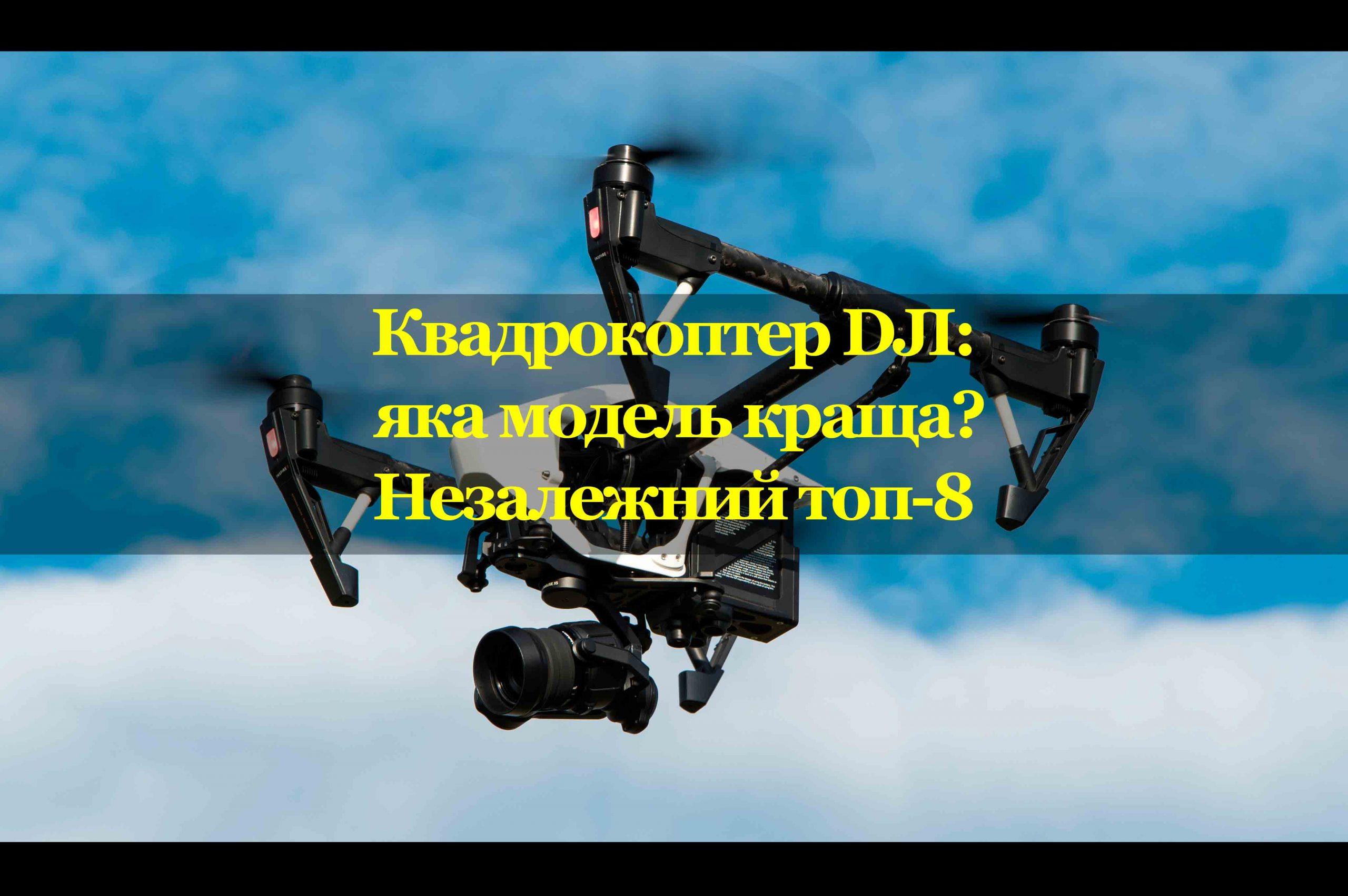 Зйомка з квадрокоптера DJI: яка модель краща?