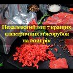 Обложка материала_мясорубки
