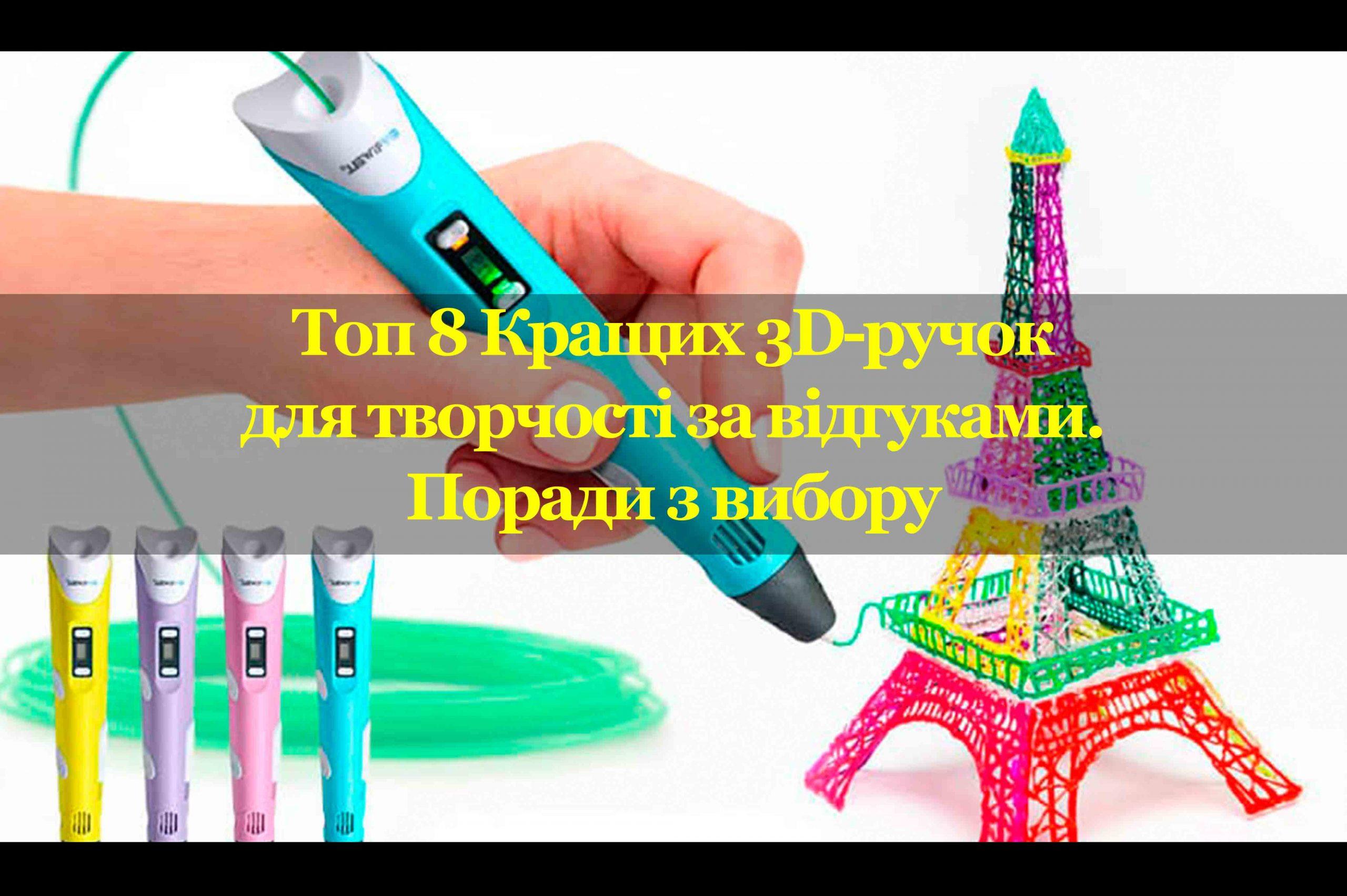 8 Кращих 3D-ручок для творчості. Як обрати?!