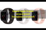 Кращі Apple Watch: незалежний Топ кращих моделей