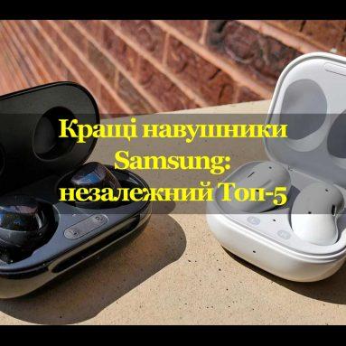 Кращі навушники Samsung: незалежний Топ-5