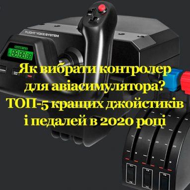 Як вибрати контролер для авіасимулятора? ТОП-5 кращих джойстиків і педалей в 2020 році