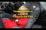 Кращі автокрісла для дітей. Незалежний ТОП 2020 року.