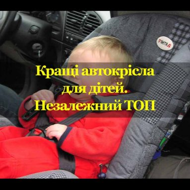 Кращі автокрісла для дітей. Незалежний ТОП 2021 року.
