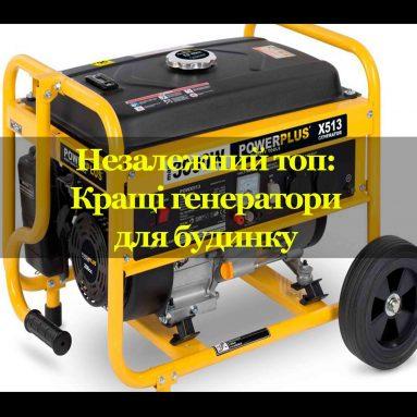 Як вибрати генератор для будинку: незалежний Топ-6