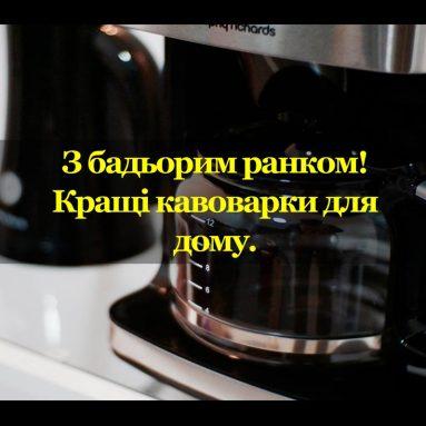 ТОП-5 кращих кавоварок для дому.