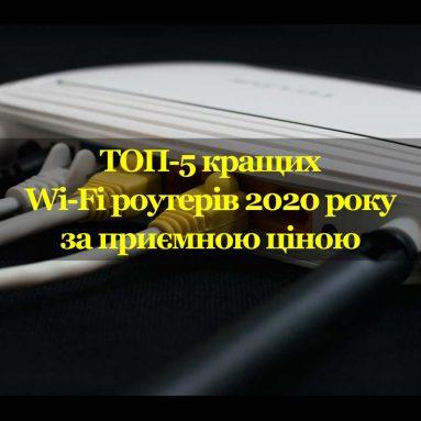 ТОП-5 кращих Wi-Fi роутерів 2020 року за приємною ціною