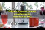 Рейтинг кращих кухонних подрібнювачів: незалежний ТОП