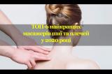Масажери для шиї: ТОП-6 найкращих масажерів шиї та плечей у 2020 році