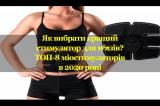 Як вибрати кращий стимулятор для м'язів? ТОП-8 міостимуляторів в 2020 році
