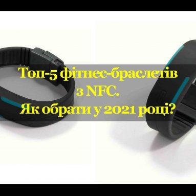 Рейтинг фітнес-браслетів з NFC. Як вибрати хорошу модель?