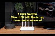 Огляд роутера Xiaomi Mi WiFi Router 4a, є сенс оновлюватися?