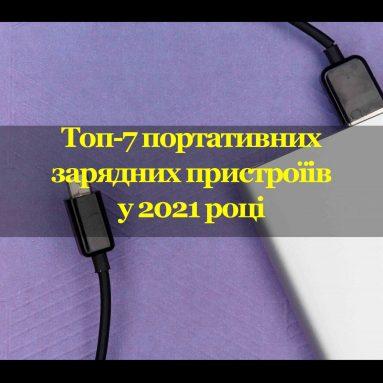 Обираємо PowerBank за відгуками користувачів: Незалежний топ-7