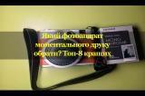 Топ-8 фотоапаратів миттєвого друку. Рейтинг за відгуками покупців