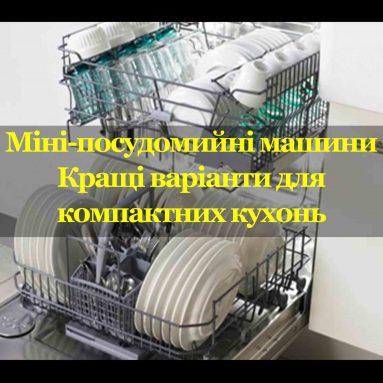 Обираємо кращу настільну посудомийну машину. Топ-9