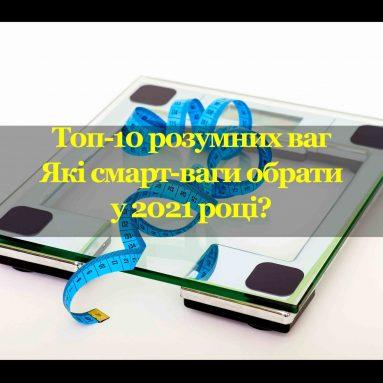 Топ-10 кращих розумних підлогових ваг