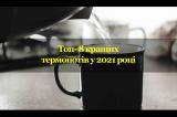 Незалежний топ-8 термопотів за оцінками користувачів