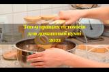 Як вибрати тістоміс для домашньої кухні – рейтинг 9 кращих моделей