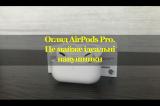 Огляд AirPods Pro. Це майже ідеальні навушники