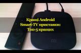 Кращі Android Smart-TV приставки: Топ-5 кращих