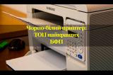 Чорно-білий принтер: ТОП найкращих БФП