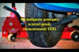 Як вибрати домкрат в 2020 році: незалежний ТОП
