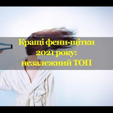 Кращі фени-щітки 2021 року: незалежний ТОП