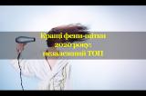 Кращі фени-щітки 2020 року: незалежний ТОП