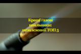 Кращі газові паяльники: незалежний ТОП 5