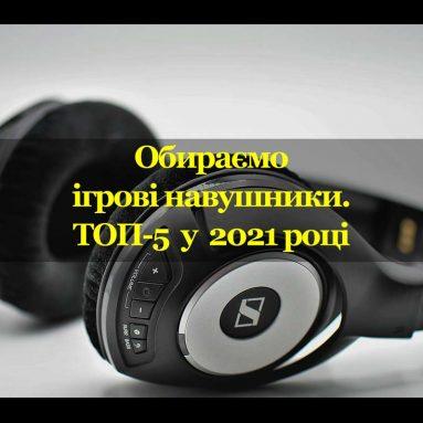 Вибираємо ігрові навушники. ТОП-5 бюджетних моделей в 2021 році