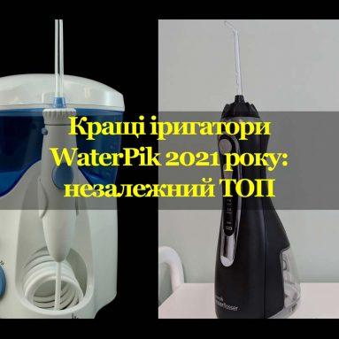 Кращі іригатори WaterPik 2021 року: незалежний ТОП
