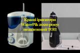 Кращі іригатори WaterPik 2020 року: незалежний ТОП