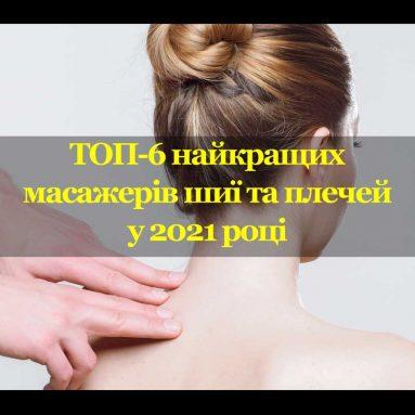 Масажери для шиї: ТОП-6 найкращих масажерів шиї та плечей у 2021 році