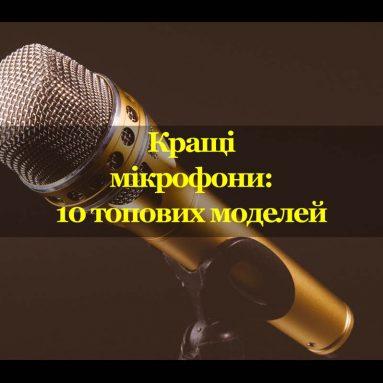 Кращі мікрофони: 10 топових моделей