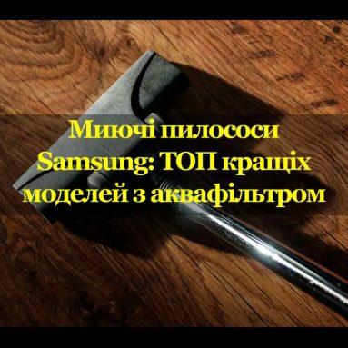 Миючі пилососи Samsung: ТОП кращіх моделей з аквафільтром