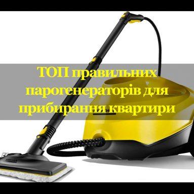 ТОП правильних парогенераторів для прибирання квартири