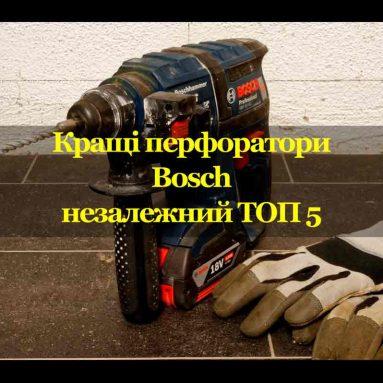 Кращі перфоратори Bosch: незалежний ТОП 5