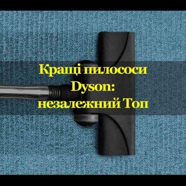 Кращі пилососи Dyson: незалежний Топ