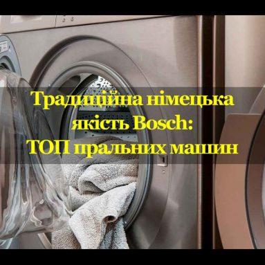 Традиційна німецька якість Bosch: ТОП пральних машин
