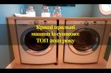 Рейтинг кращих пральних машин із сушкою: незалежний ТОП 2021 року