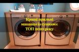 Рейтинг кращих пральних машин із сушкою: незалежний ТОП 2020 року