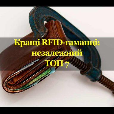 Кращі RFID-гаманці: незалежний ТОП 7