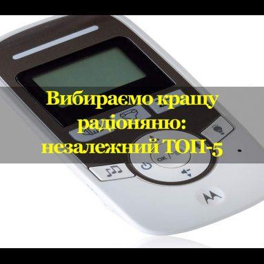 Вибираємо кращу радіоняню: незалежний ТОП-5