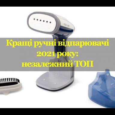 Кращі ручні відпарювачі 2021 року: незалежний ТОП