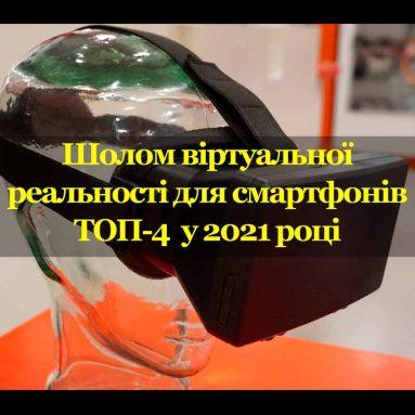 Який шолом віртуальної реальності для смартфонів вибрати? ТОП-4 найкращих моделей в 2021