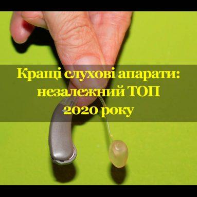 Кращі слухові апарати: незалежний ТОП 2020 року