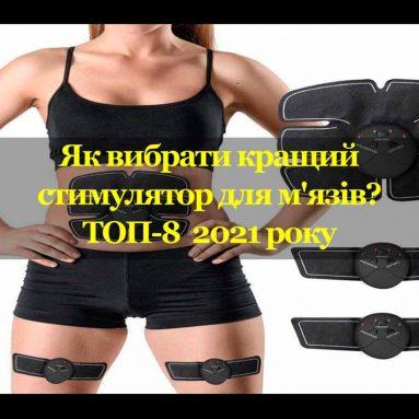 Як вибрати кращий стимулятор для м'язів? ТОП-8 міостимуляторів в 2021 році