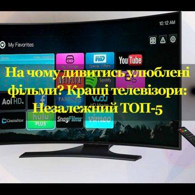 На чому дивитись улюблені фільми? Кращі телевізори з діагоналлю 32 дюйма: Незалежний ТОП-5