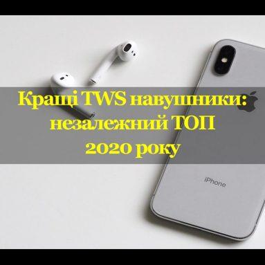 Кращі TWS навушники: незалежний ТОП 2020 року