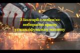 З Болгарії з любов'ю: вибираємо кращу углошліфувальну машину